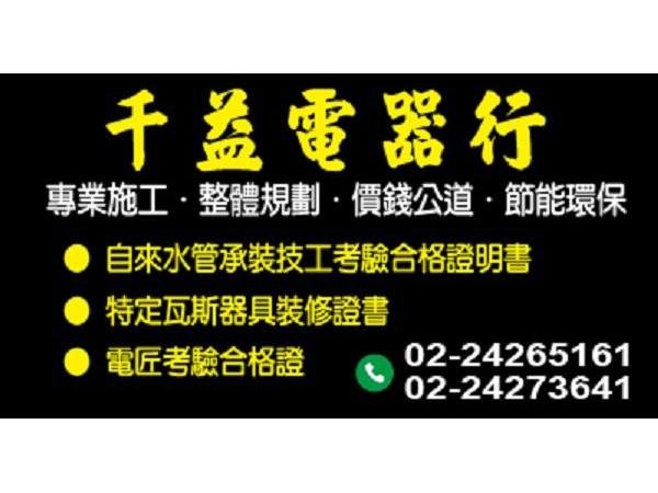 【服務地區】:基隆地區【聯絡電話】:02-2426516102-24273641【營業項目】:任何有關水電、電器的修繕,房