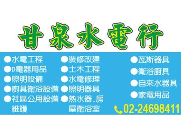 【服務地區】:基隆地區【聯絡電話】:02 2469 8411【營業項目】:水電工程 ‧電器用品 ‧照明設備安裝‧換