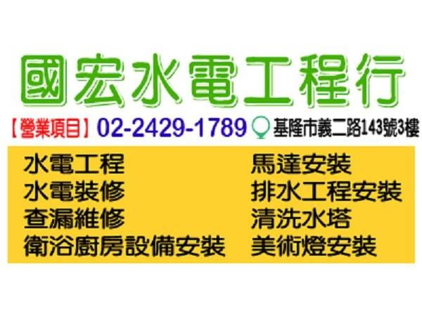 【服務地區】:基隆地區【聯絡資訊】:電話:02-2429-1789地址:基隆市義二路143號3樓【營業項目】:水電工