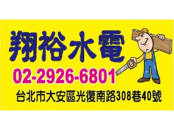【服務地區】:台北地區【聯絡資訊】:電話:02-2926-6801地址:台北市大安區光復南路308巷40號【營業項目
