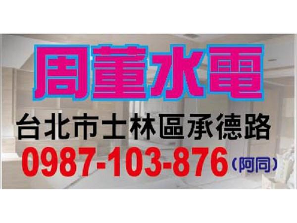 【服務地區】:台北地區【聯絡資訊】:地址:台北市士林區承德路電話:0987-103-876 (阿同)【營業項目】: