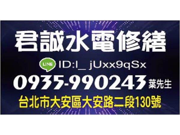 【服務地區】:台北地區【聯絡資訊】:電話:0935-990243 葉先生地址:台北市大安區大安路二段130號LINE:l