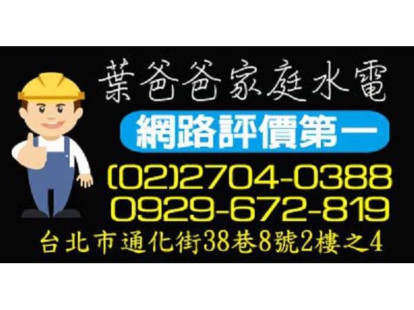 【服務地區】:台北地區【聯絡電話】:0 9 2 9 - 6 7 2 8 1 9(葉爸爸) 02-2704-0388【營業項目】:一、專