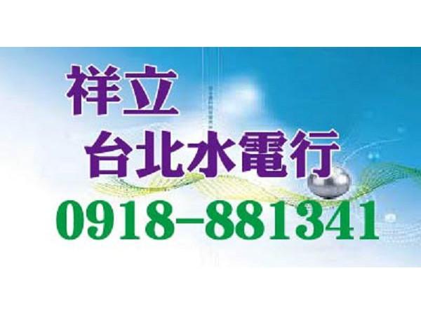 【服務地區】:台北市地區【聯絡電話】:02-2745-75920918881341【LINE ID】:0918881341【地址】:台北市