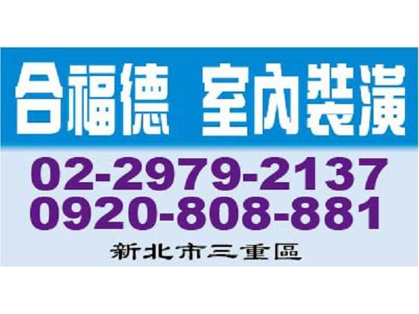 【服務地區】:新北地區【聯絡電話】:02-2979-21370920-808-881【LINE ID】:z0911782389【營業項目】:木