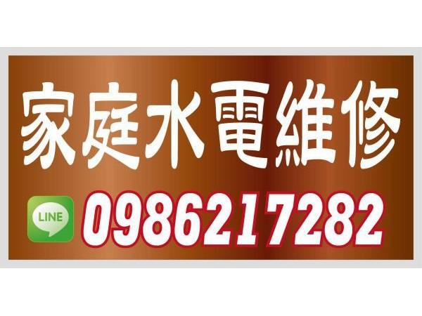 【服務地區】:大台北地區【聯絡電話】:0973383676【LINE ID】:0973383676【營業項目】:水電維修熱水器