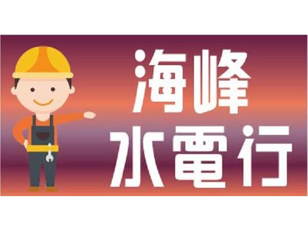 【服務地區】:新北地區【聯絡電話】:0909 190 605【LINE ID】:0909 190 605【營業項目】:水電工程冷氣
