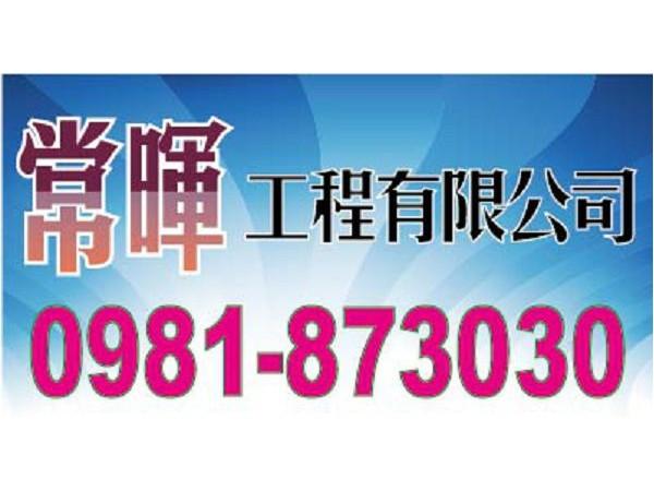 【服務地區】:新北地區【聯絡電話】:0981873030【LINE ID】:yeh7061【地址】:新北市板橋區幸福路60巷49
