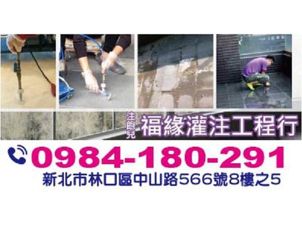 【服務地區】:新北地區【聯絡電話】:0989-780-381【LINE ID】:0989780381【營業項目】:水電工程 ‧電器