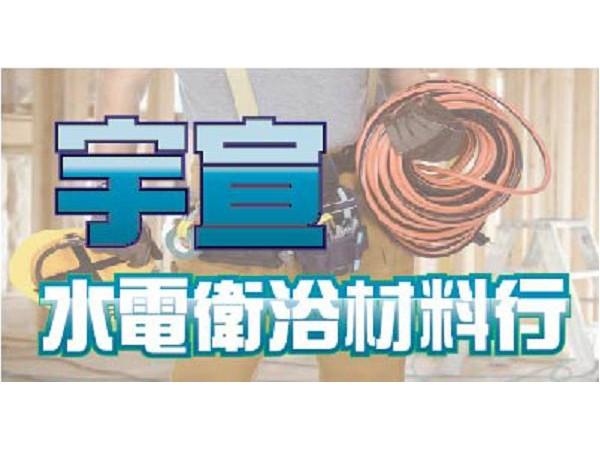 【服務地區】:桃園地區【聯絡電話】:0910253906【LINE ID】:0910253906【營業項目】:專賣平價水電零件