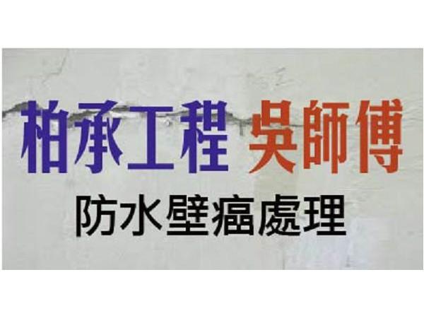 【服務地區】:桃園地區【聯絡電話】:0905 920 727【LINE ID】:0905920727【營業項目】:各式漏水抓漏(