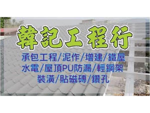 【服務地區】:桃園地區【聯絡電話】:0935 009 941【營業項目】:泥作水電輕鋼架裝潢工程【服務介紹】:本