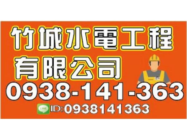 竹城水電工程有限公司【服務地區】:新竹地區【聯絡資訊】:電話:0938-141-363地址:新竹市光華二街93-6號