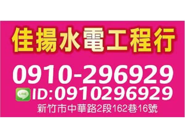 【服務地區】:新竹地區【聯絡資訊】:電話:0910-296929地址:新竹市中華路2段162巷16號【營業項目】:水