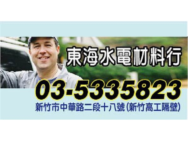 【服務地區】:新竹地區【聯絡資訊】:電話:03-5335823地址:新竹市中華路二段十八號(新竹高工隔壁)【營業