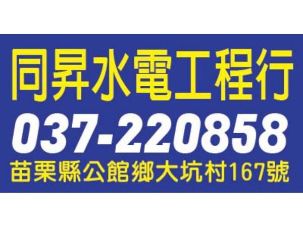 【服務地區】:苗栗地區【聯絡電話】:(037)220858【地址】:苗栗縣公館鄉大坑167號【營業項目】:家庭水電 .