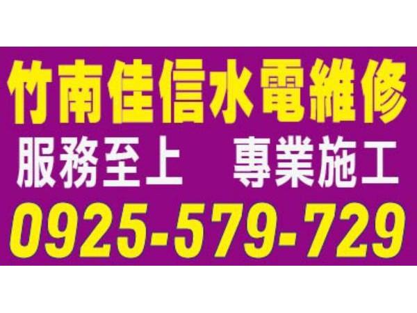 【服務地區】:苗栗地區【聯絡資訊】:電話:0925-579-729地址:苗栗縣竹南鎮中英里保安林16鄰121號【營業
