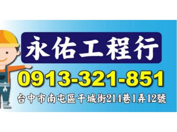 【服務地區】:台中地區【聯絡電話】:0913-321-851【LINE ID】:0913321851【地址】:台中市南屯區干城街2