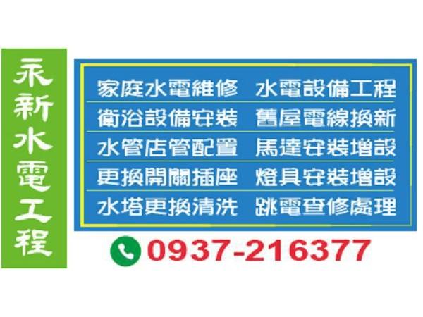 【服務地區】:台中地區【聯絡資訊】:電話:0937 216 377 藍先生地址:台中市南屯區黎明路一段985巷1號【