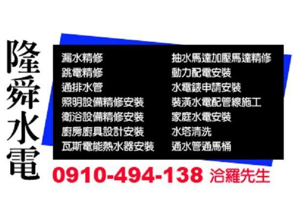 台中水電行 - 隆舜水電【服務地區】:台中地區【聯絡資訊】:電話:0910-494-138 羅先生【營業項目】:1.漏