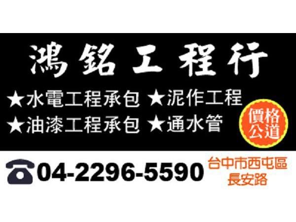 【聯絡電話】:0933 574 167【營業項目】:水電專業,木板隔間,隔間裝潢,店面裝潢,木工裝潢,室內設計,土木工
