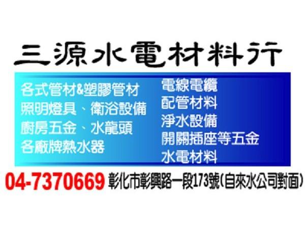 【服務地區】:中彰投地區【聯絡資訊】:電話:04-7370669地址:彰化市彰興路一段173號(自來水公司對面)【