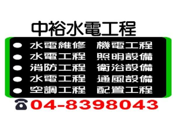 【服務地區】:彰化地區【聯絡資訊】:電話:04-8398043地址:彰化縣埔心鄉中山路153巷3弄18號【營業項目】