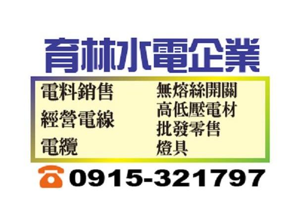 【服務地區】:彰化地區【聯絡電話】:0915 321 797【營業項目】:經營電線、電纜、燈具、無熔絲開關、高低