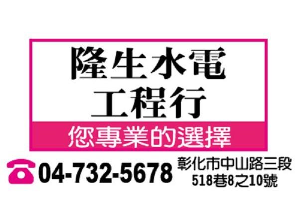 【服務地區】:彰化地區【聯絡資訊】:電話:04 732 5678地址:彰化市中山路三段518巷8之10號