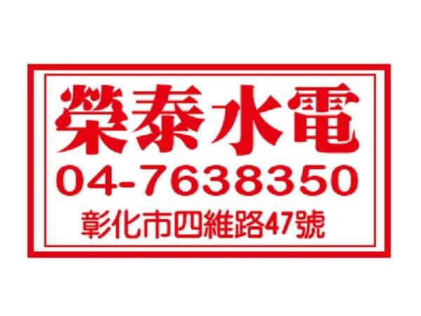 【服務地區】:彰化地區【聯絡資訊】:電話:04 763 8350地址:彰化市四維路47號