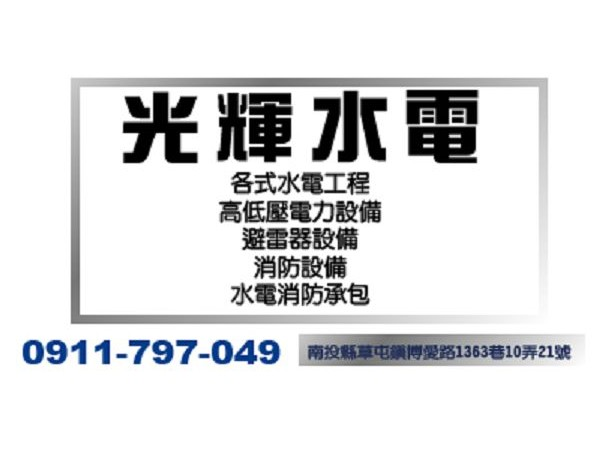 【服務地區】:南投地區【聯絡資訊】:電話:0911 797 049地址:南投縣草屯鎮博愛路1363巷10弄21號【營業項
