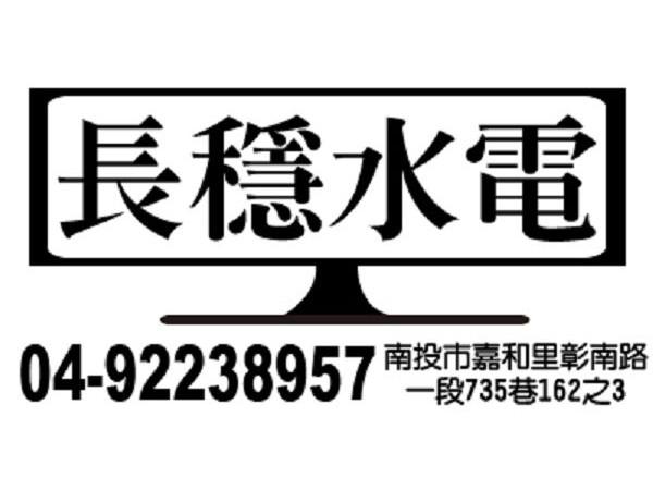 【服務地區】:南投地區【聯絡資訊】:電話:04-92238957地址:南投市嘉和里彰南路一段735巷162之3