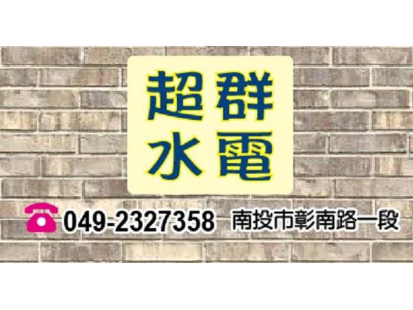 【服務地區】:南投地區【聯絡資訊】:電話: 04 9232 7358地址:南投市彰南路一段