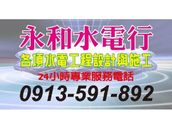 【服務地區】:雲林地區【聯絡電話】:05-58413060913-591892【營業項目】:●雲林水電工程設計安裝: 加壓