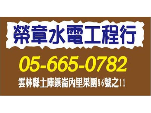 【服務地區】:雲林地區【聯絡資訊】:電話:05 665 0782地址:雲林縣土庫鎮崙內里果圍86號之11