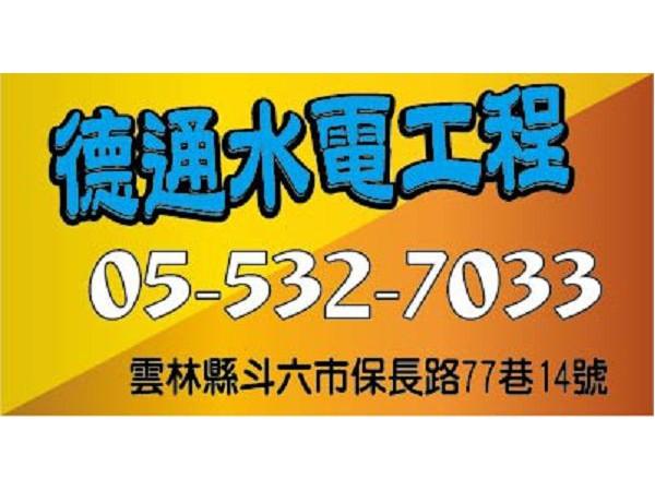 【聯絡資訊】:電話:05-532-7033地址:雲林縣斗六市保長路77巷14號【營業項目】:高低壓電氣設備、照明工