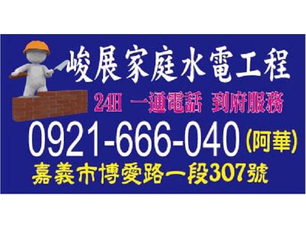 【服務地區】:嘉義地區【聯絡資訊】:電話:0921-666-040 (阿華)地址:嘉義市博愛路一段307號【營業項目】