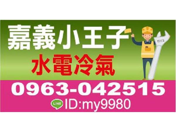 【服務地區】:嘉義地區【聯絡資訊】:電話:0963-042515Line ID:my9980【營業項目】:水電工程冷氣清洗冷