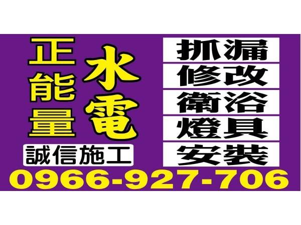 【服務地區】:台南地區【聯絡電話】:0966-927-706【營業項目】:各式水電工程,抓漏,衛浴燈具安裝