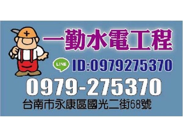 【服務地區】:台南地區【聯絡資訊】:電話:0979 275 370地址:台南市永康區國光二街68號【營業項目】:水