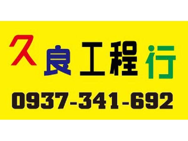 【服務地區】:台南地區【聯絡資訊】:電話:0937 341 692【營業項目】:水塔加壓馬達衛浴設備裝修照明設備