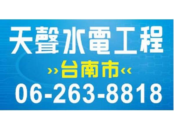 【服務地區】:台南市【聯絡資訊】:電話:06 263 8818地址:台南市南區永南二街13號