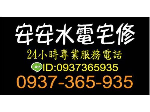 【服務地區】:台南地區【聯絡電話】:0937 365 935【LINE ID】:0937365935【營業項目】:水電換修、管路