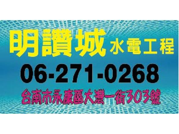 【服務地區】:台南地區【聯絡資訊】:電話:06 271 0268地址:台南市永康區大灣一街303號