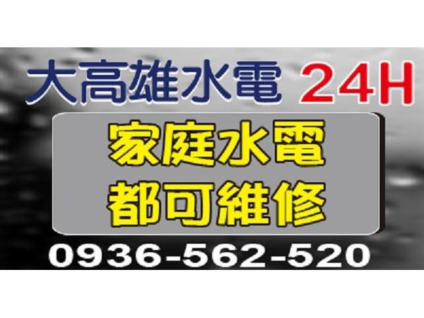 【服務地區】:高雄地區【聯絡電話】:0936-562-520 湯先生【營業項目】:加壓馬達安裝、熱水器安裝、水塔