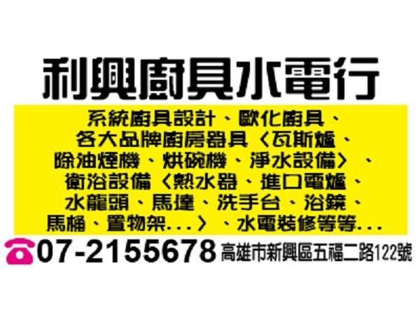 【服務地區】:高雄地區【聯絡資訊】:電話:07 215 5678地址:高雄市新興區五福二路122號【營業項目】:系