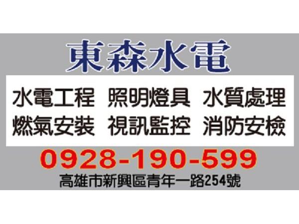 【服務地區】:高雄地區【聯絡資訊】:電話:0928 190 599地址:高雄市新興區青年一路254號【營業項目】: