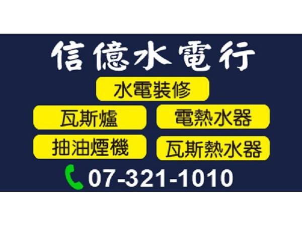 【服務地區】:高雄地區【聯絡資訊】:電話:07-321-1010地址:高雄市三民區熱河二街31號【營業項目】:水