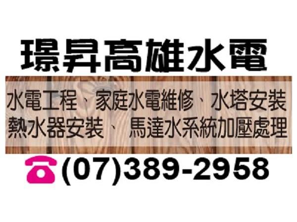 【服務地區】:高雄地區【聯絡資訊】:電話:0938-651608 (07)389-2958 陳先生地址:高雄市三民區延慶街83