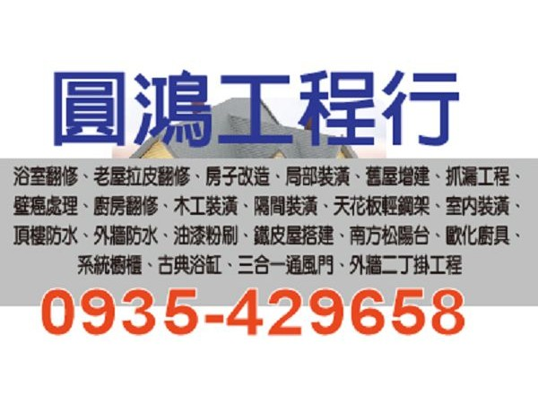【服務地區】:屏東地區【聯絡電話】:0935 429 658【營業項目】:浴室翻修、老屋拉皮翻修、房子改造、局部